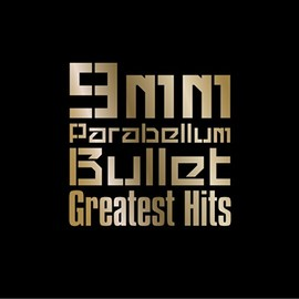 9mm Parabellum Bullet - Greatest Hits ~Special Edition~ (初回限定生産10周年盤)(CD2枚組)