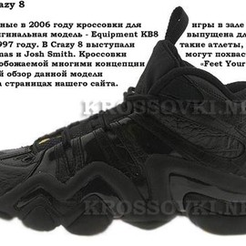 Adidas - Crazy 8 - All Black
