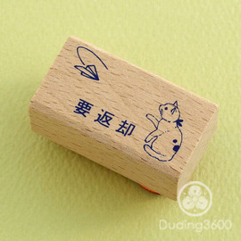 "ポタリングキャット - Japanese Cat Wooden Rubber Stamp - Cat with Return Paper Plane ""Required Return"" - Pottering Cat"