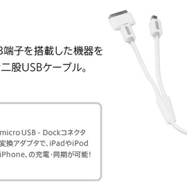 TUNEWEAR - TUNECABLE Portable 3 Port Cable
