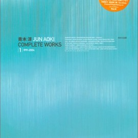 青木淳 - 青木淳 JUN AOKI COMPLETE WORKS|1| 1991-2004