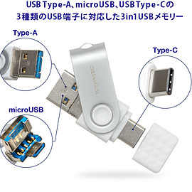 Green House - 3in1 USB Memory - 64GB