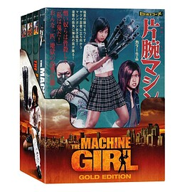 井口昇 - The Machine Girl - Limited Gold Edition [Blu-ray+DVD] (独版)111セット限定