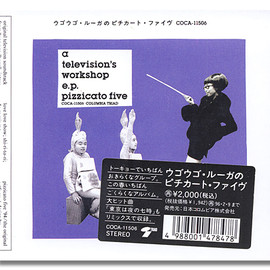 Pizzicato Five - ウゴウゴ・ルーガのピチカート・ファイヴ / a television's workshop e.p. pizzicato five