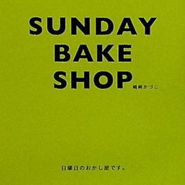 嶋崎 かづこ - SUNDAY BAKE SHOP