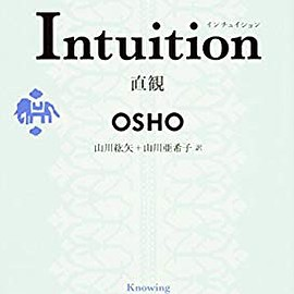 OSHO - Intuition 直観