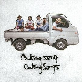 cooking songs - cooking song