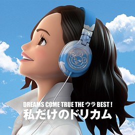DREAMS COME TRUE - DREAMS COME TRUE THE ウラBEST! 私だけのドリカム