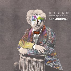 F.I.B JOURNAL - 紙よさらば / FAREWELL TO PAPER