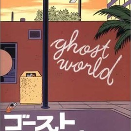 Daniel Clowes - GHOST WORLD 日本語版