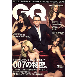 Condé Nast - GQ JAPAN 2009年 03月号