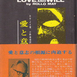 Rollo May - Love and Will(愛と意志)