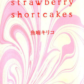 魚喃キリコ - strawberry shortcakes