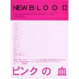 安東孝一 - NEW BLOOD