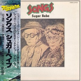 シュガー・ベイブ - songs (niagara/columbia) LP