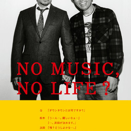 TOWER RECORDS - NO MUSIC, NO LIFE?ダウンタウン ポスター