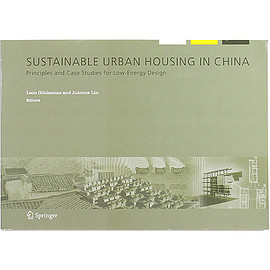 Leon Glicksman, Juintow Lin (編集) - Sustainable Urban Housing in China: Principles and Case Studies for Low-Energy Design