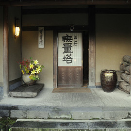 Sansou Murata - Sansou Murata Ryokan, Yufuin, Kyushu (winter week-end with Arrow)