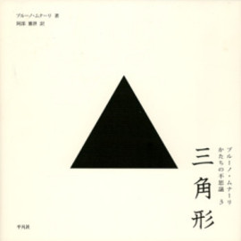 Bruno Munari - 三角形 THE TRIANGLE