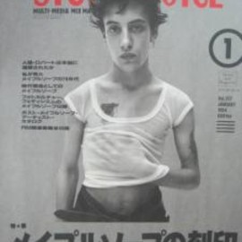 INFAS  - STUDIO VOICE Vol.217 1994年1月号