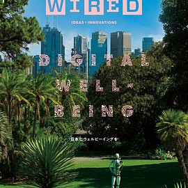 WIRED - WIRED VOL.32  DIGITAL WELL-BEING