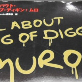 白夜書房 - All About King of Diggin' Muro