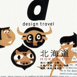 D&DEPARTMENT PROJECT - d design travel HOKKAIDO