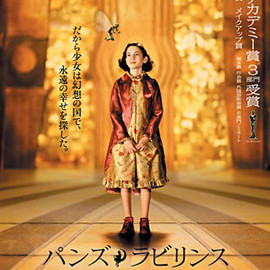 Guillermo Del Toro - Pan's Labyrinth:DVD
