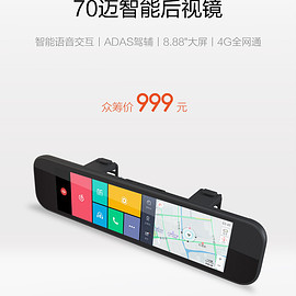 Xiaomi - Smart Rearview Mirror