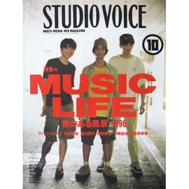 INFAS - STUDIO VOICE 1996年10月号 Vol.250 MUSIC LIFE 音のある風景