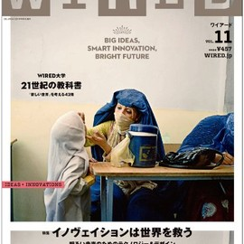 WIRED (ワイアード) VOL.4