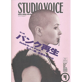 STUDIO VOICE vol.319 孤独のヒーロー