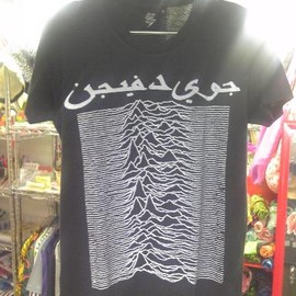 JOY DIVISION - unknown pleasures T-shirt Alabic ver (Boot?)