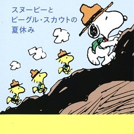 Charles M. Schulz - A Peanuts Book Special featuring SNOOPY - スヌーピーとビーグル・スカウトの夏休み