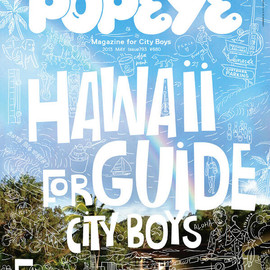 マガジンハウス - POPEYE NO.793 「HAWAII GUIDE FOR CITY BOYS」