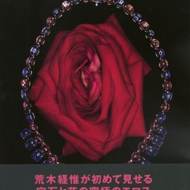 荒木 経惟 - YAMI NO HANA―ARAKI's jewelry and flower