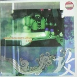 Various Artists - 攻殻機動隊 / MEGATECH BODY. VINYL. LTD.