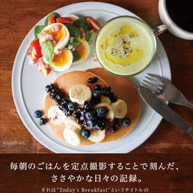 山崎佳 - 『TODAY'S BREAKFAST』