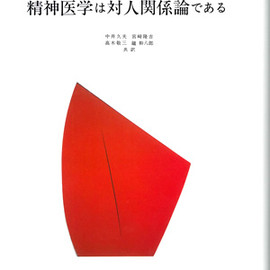 Harry Stack Sullivan - The Interpersonal Theory of Psychiatry(精神医学は対人関係論である)