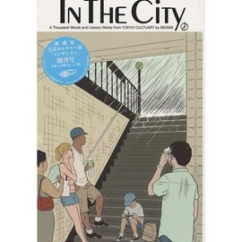TOKYO CULTUART by BEAMS - In The City Vol.1 Summer Rain