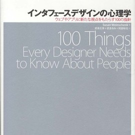 Susan Weinschenk - 100 Things Every Designer Needs to Know About People