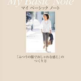 三尋木奈保 - My Basic Note