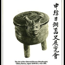 John H. Knoblock (Author), John J. Baratte (Preface) - The Art of the Oriental Bronze Metallurgist: China, Korea, Japan 1500 B.C. - A.D. 1911 (An exhibition sponsored by Lowe Art Museum, University of Miami)