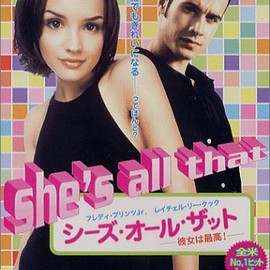SHE'S ALL THAT - シーズ・オール・ザット