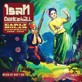 MAFT SAI - ISAN DANCEHALL MIX : EARLY MOLAM SELECTION 1960-1970 (CDR) / MAFT SAI