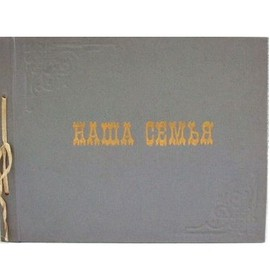 """vintage cccp """"made in the Soviet Union"""" Photograph album"""