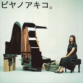 矢野 顕子 - ピヤノアキコ。~the best of solo piano songs~ (SACD-Hybrid)
