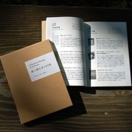 麦小舎 - 森で読む本120冊 120 Books for Reading in the Forest.