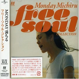 MONDAY MICHIRU - MONDAY満ちる FREE SOUL COLLECTION