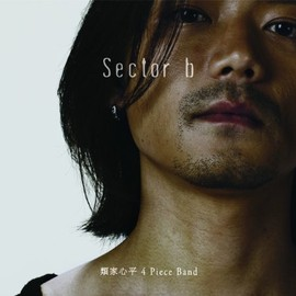 類家心平 4Piece Band - Sector b